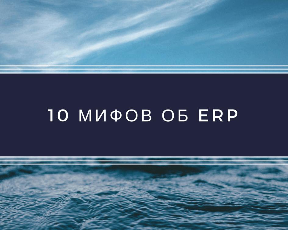 10-мифов-об-ERP