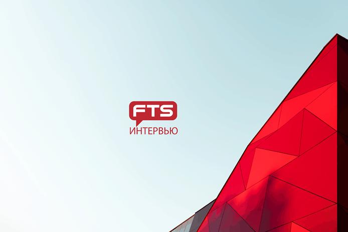 FTS-интервью