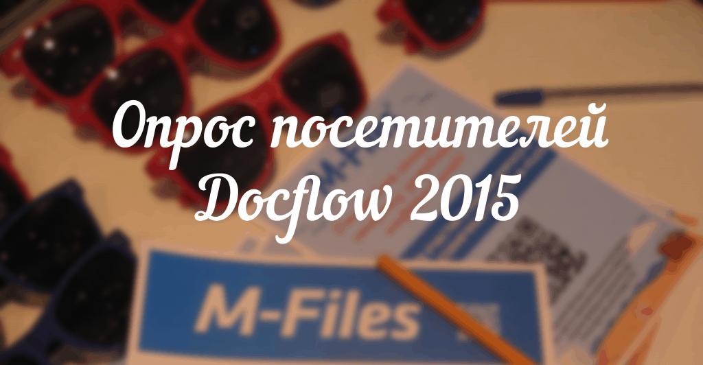 Опрос-посетителей-Docflow-2015