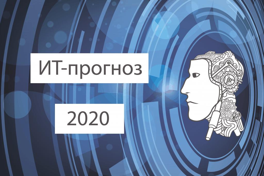 ИТ-прогноз-2020