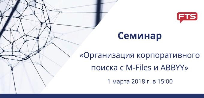 Приглашаем-на-семинар-Организация-корпоративного-поиска-с-M-Files-и-ABBYY