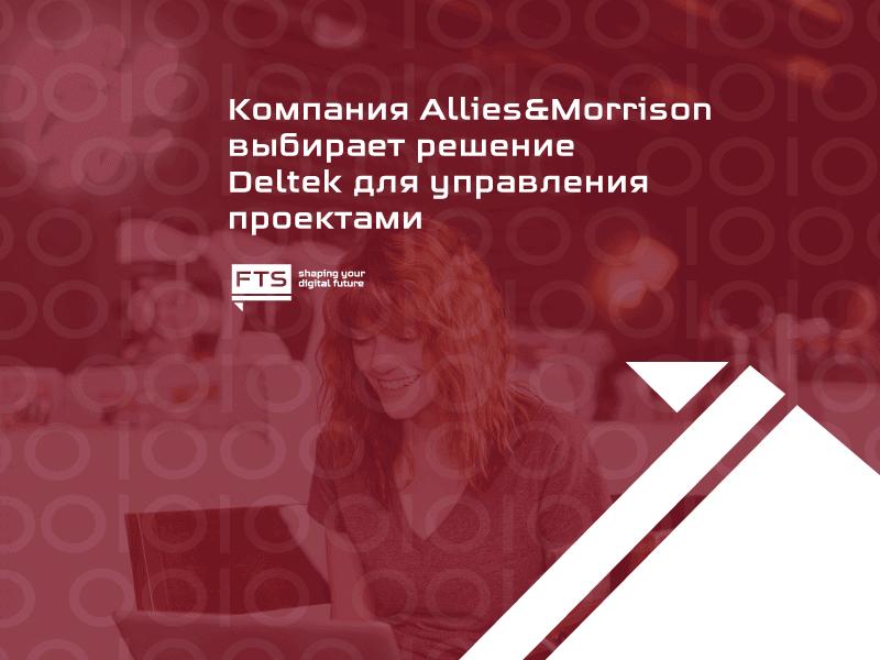 Allies-и-Morrison-выбирает-Deltek-для-управления-проектами
