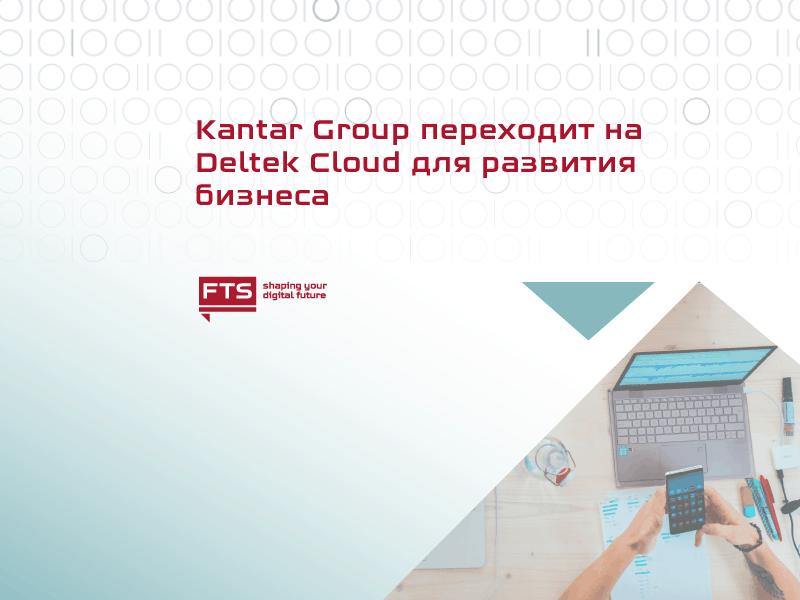 Kantar-Group-выбрала-Deltek-Cloud-для-развития-своего-бизнеса