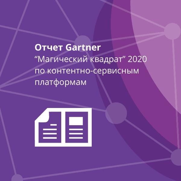 M-Files-в-отчете-Gartner-Магический-квадрат-по-платформам-контентных-сервисов