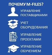 Европейский-производитель-электронных-замков-использует-систему-M-Files-для-управления-поставщиками