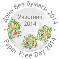 Компания-FTS-принимает-эстафету-и-присоединяется-ко-Дню-Без-Бумаги-2014