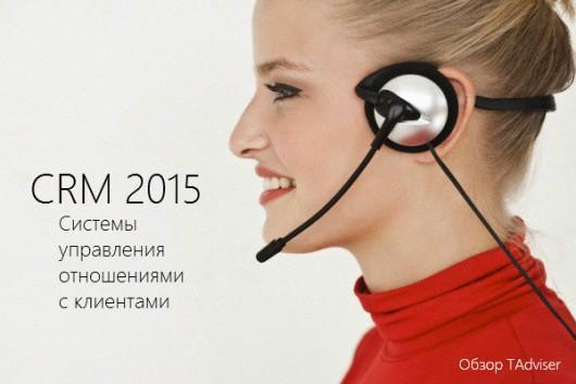 Обзор-российского-рынка-CRM-систем-2015