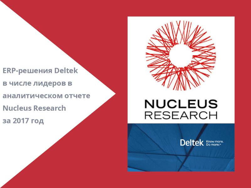 ERP-решения-Deltek-вошли-в-число-лидеров-по-версии-Nucleus-Research-за-2017-год