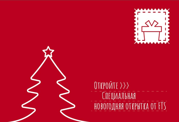 Новогодняя-открытка-2019
