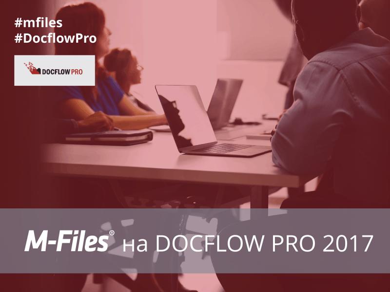 Компания-FTS-выступит-на-Docflow-Pro-2017-с-кейсом-внедрения-M-Files