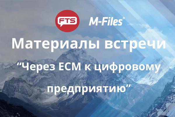 Материалы-встречи-Через-ECM-к-цифровому-предприятию