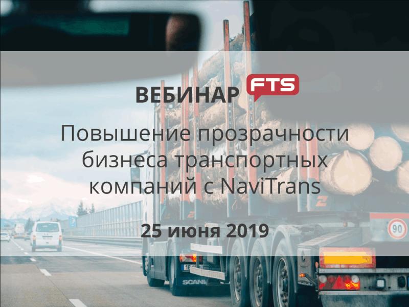 Вебинар-Повышение-прозрачности-бизнеса-транспортных-компаний-с-NaviTrans
