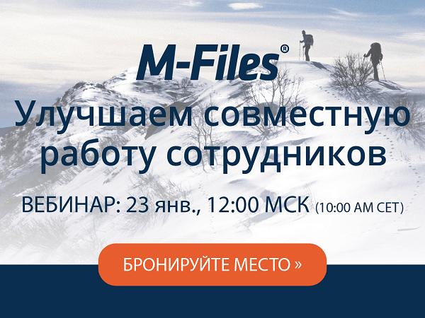 Вебинар-c-M-Files-Улучшаем-совместную-работу-сотрудников