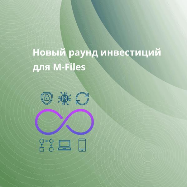 Новый-раунд-инвестиций-для-M-Files