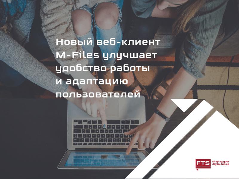 Новый-веб-клиент-M-Files-улучшает-удобство-работы-и-адаптацию-пользователей
