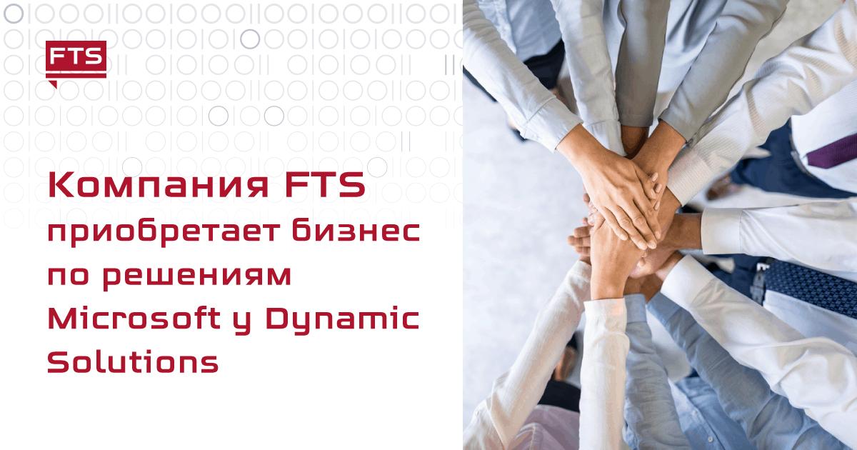 Компания-FTS-приобретает-часть-бизнеса-по-решениям-Microsoft-у-Dynamic-Solutions