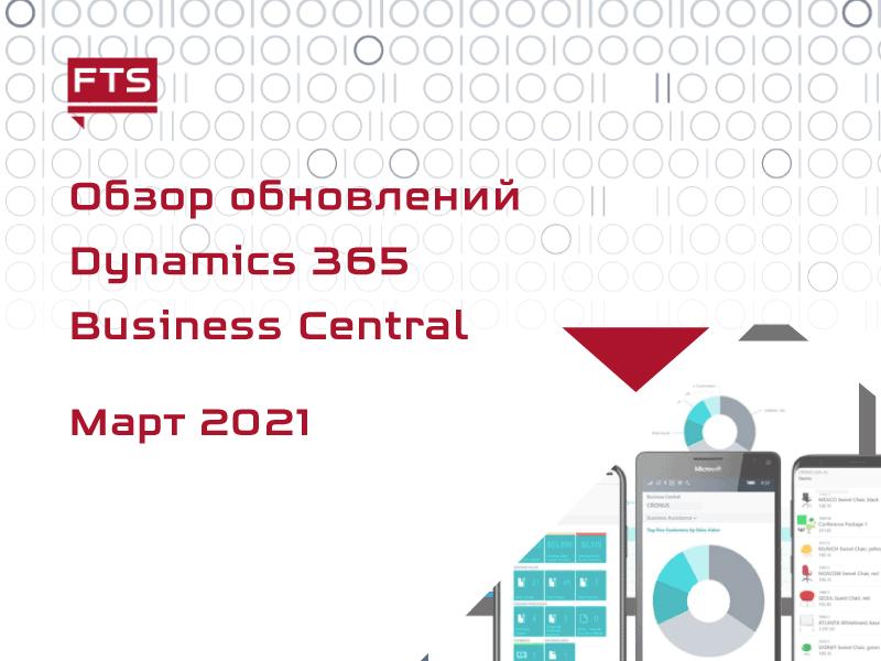 Обзор-обновлений-Dynamics-365-Business-Central-на март-2021-года
