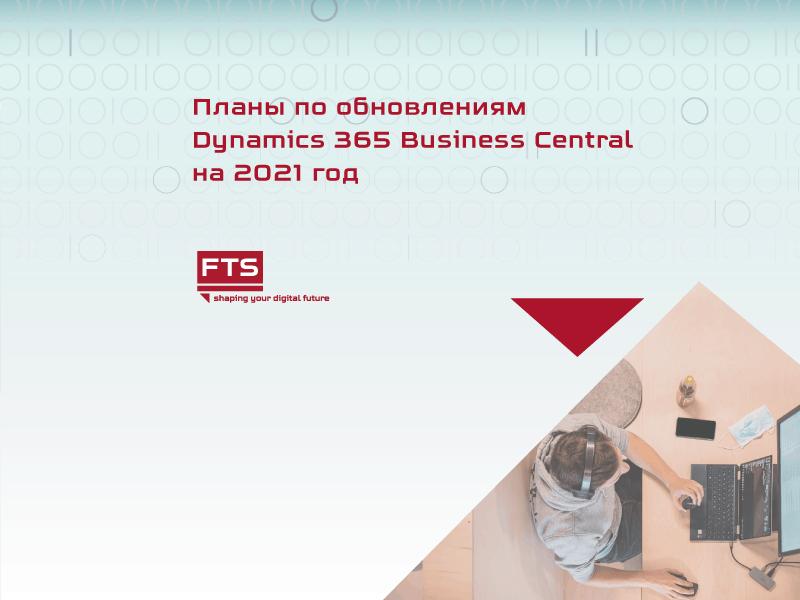 Планы-по-обновлениям-dynamics-365-business-central-на-2021