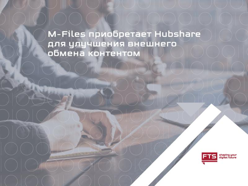 M-Files-приобретает-Hubshare-для-улучшения-внешнего-обмена-контентом