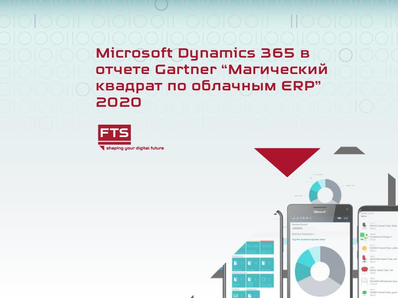 """Microsoft-Dynamics-365-в-отчете-Gartner-""""Магический-квадрат-по-облачным-ERP""""-2020"""