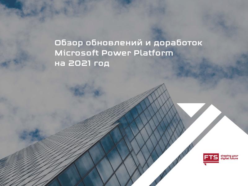 Обзор-обновлений-и-доработок-microsoft-power-platform-на-2021-год