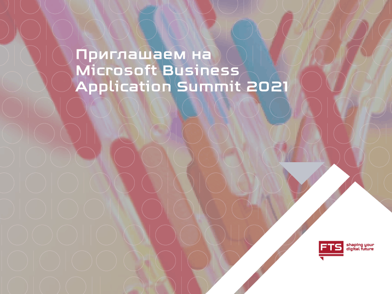 Приглашаем-на-Microsoft-Business-Application-Summit-2021