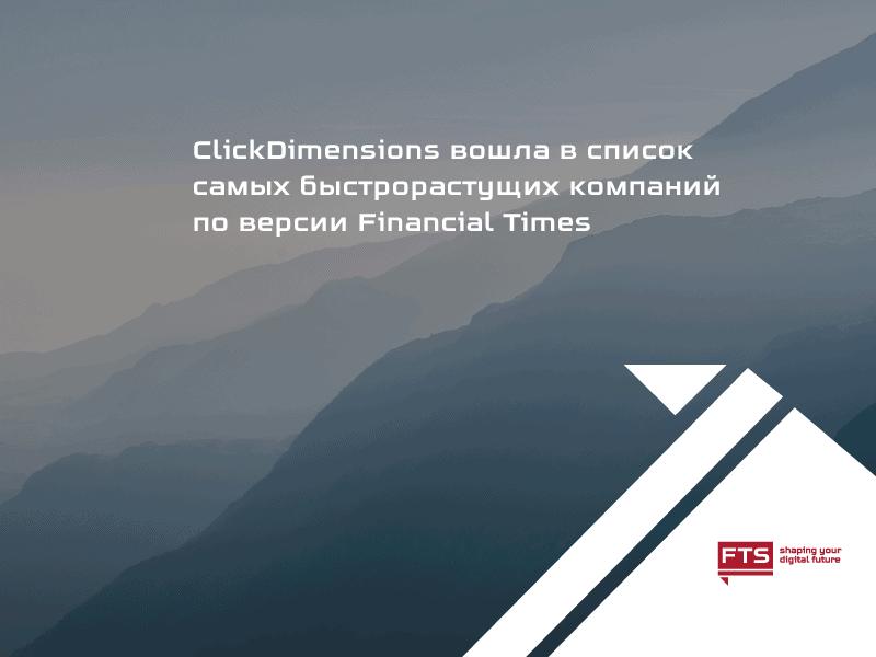ClickDimensions-вошла-в-список-самых-быстрорастущих-компаний-по-версии-The-Financial-Times