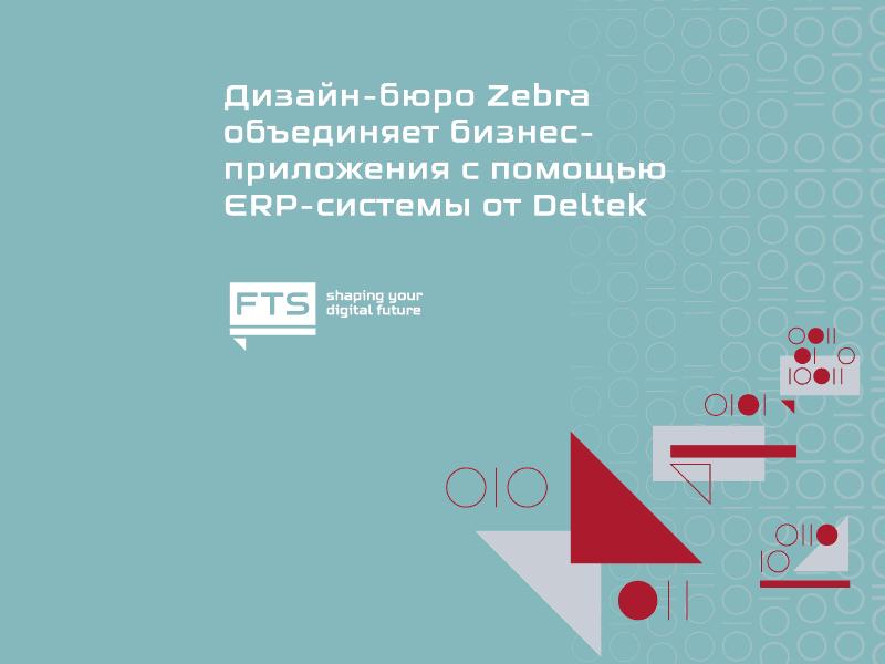 Дизайн-бюро-Zebra-объединяет-бизнес-приложения-с-помощью-ERP-систем-Deltek