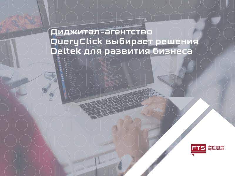 Digital-агентство-Queryclick-выбирает-Deltek