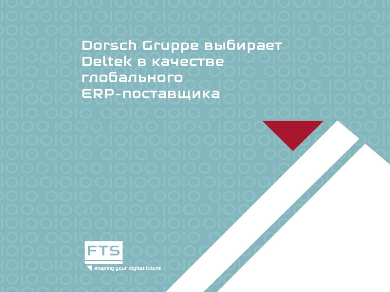 Dorsch-Gruppe-Выбирает-Deltek-в-качестве-глобального-ERP-поставщика