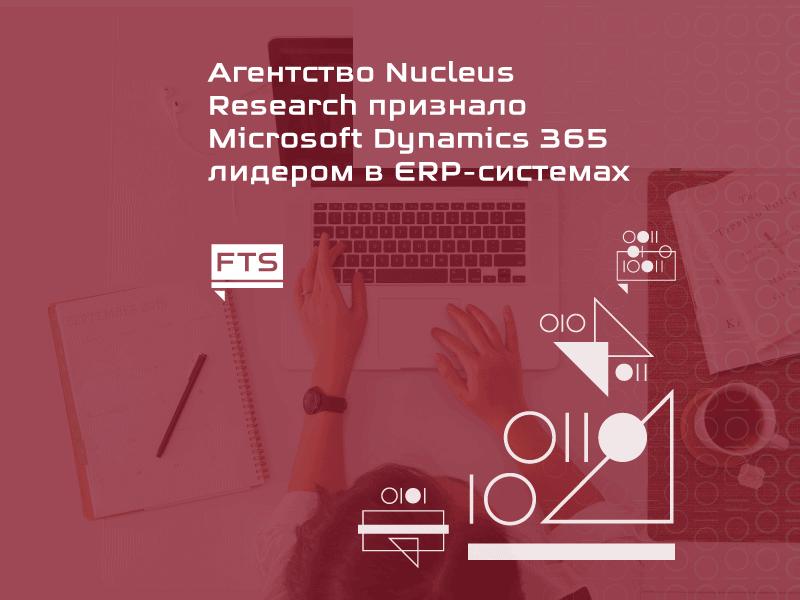 Аналитическое-агентство-Nucleus-Research-признало-Microsoft-Dynamics-365-лидером-в-ERP-системах