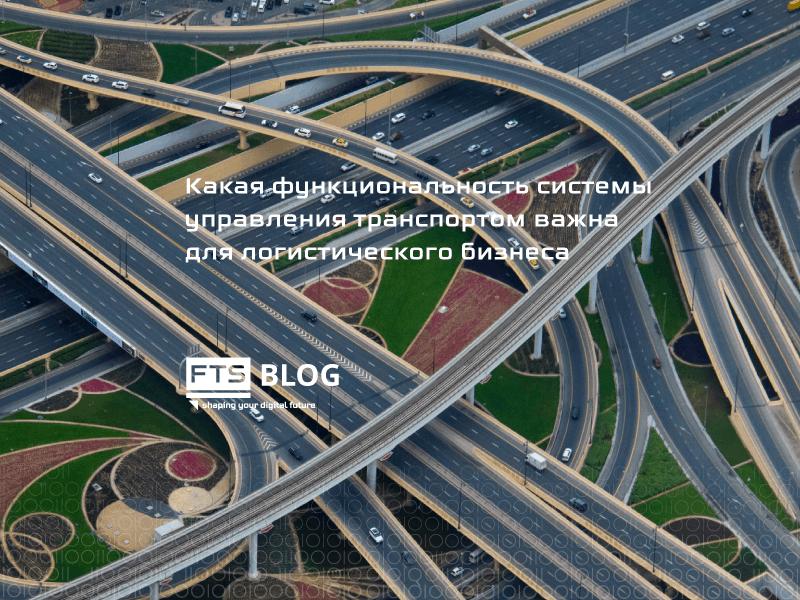 Какая-функциональность-системы-управления-транспортом-важна-для-логистического-бизнеса-–-рассказываем-на-примере-Navitrans