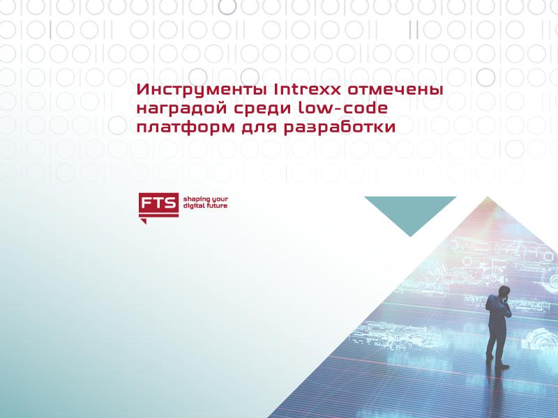 NEWS_RU_2021-Leader-Award-in-Low-Code-Development-Platforms-goes-to-Intrexx