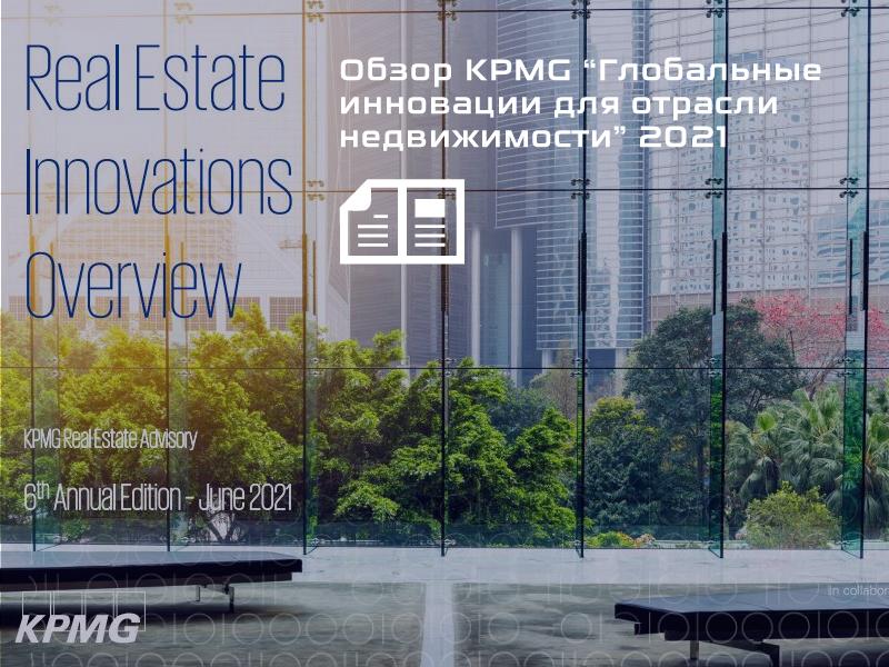 Обзор_KPMG-глобальные-инновации-для-отрасли-недвижимости-2021