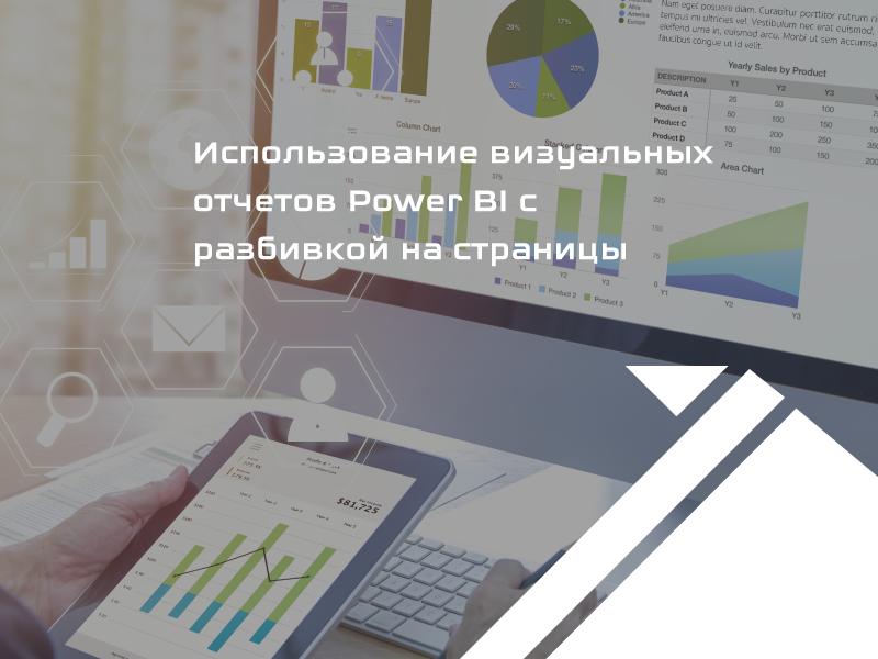 Embed-a-Paginated-Report-Visual-in-Power-BI_RU