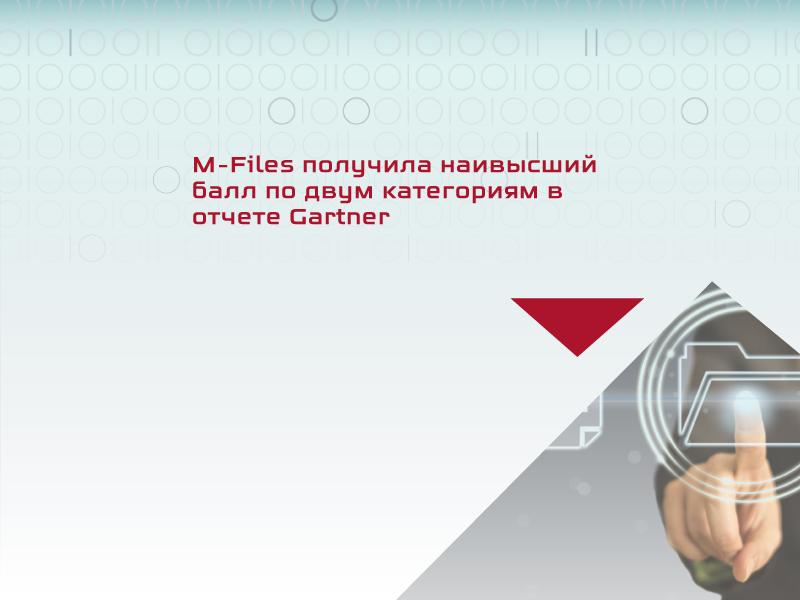 """ECM-система M-Files получила наивысший балл по двум категориям в отчете Gartner """"Критичные функциональные возможности платформ управления контентом"""""""